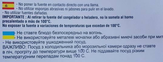 правила использования стеклянной формы для духовки