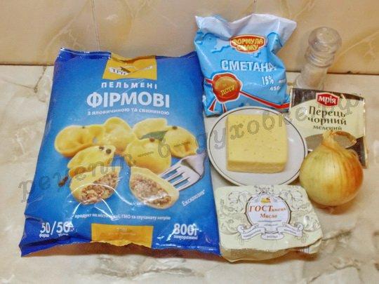 ингредиенты для пельменей в сметане под сыром
