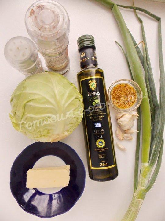 ингредиенты для печёной капусты с горчицей